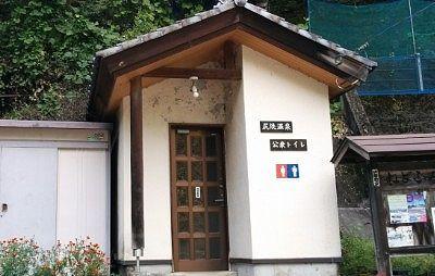 尻焼温泉公衆トイレ