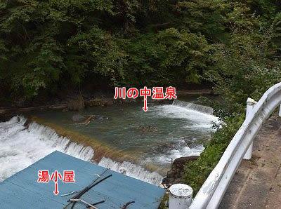 上の道から丸見えの川原の湯