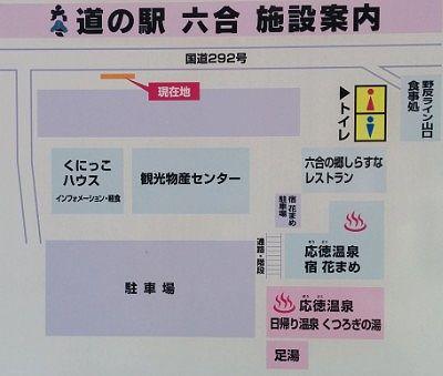 道の駅六合施設案内図
