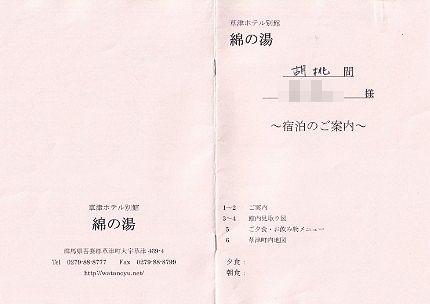 小冊子の表紙
