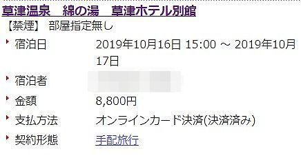 草津ホテル別館綿の湯の予約