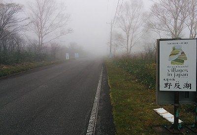 野反湖近くの霧の様子