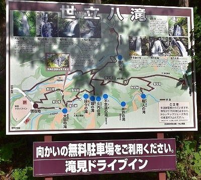 世立八滝遊歩道マップ