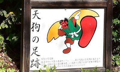 天狗の足跡の看板