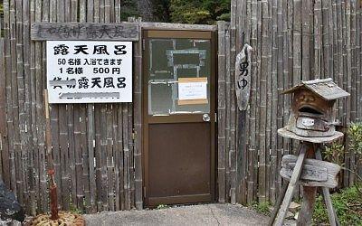 京塚温泉しゃくなげ露天風呂入口
