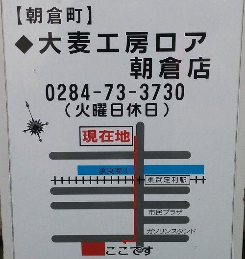 神社から大麦工房ロア朝倉総本店への行き方