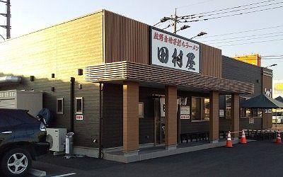 移転した田村屋新店舗の外観