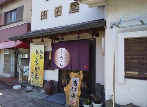田沼屋入り口
