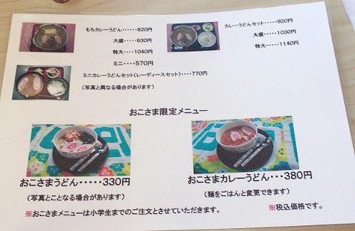 山本屋メニュー1