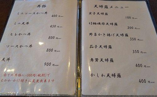 丼天ぷらメニュー