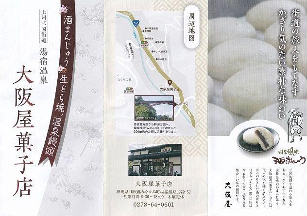 大阪屋菓子店パンフレット1