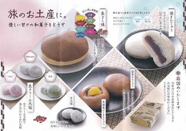 大阪屋菓子店パンフレット2