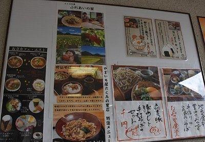 道の駅に掲示されてた食堂のメニュー