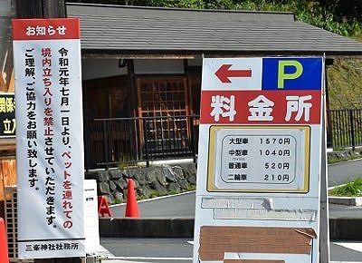 三峰神社駐車料金表