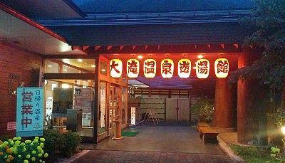 道の駅大滝温泉「遊湯館」入口