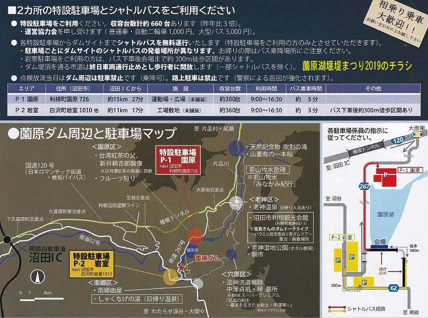 薗原湖堰堤まつり時のアクセスマップ