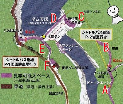 ダム放流観覧場所マップ