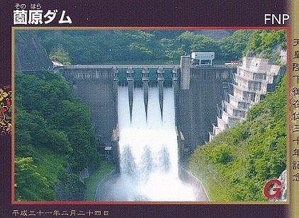 天皇陛下在位三十年記念薗原ダムカード
