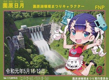 薗原湖堰堤まつり2019オリジナル薗原ダムカード