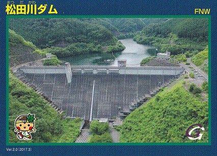 松田川ダムカード表
