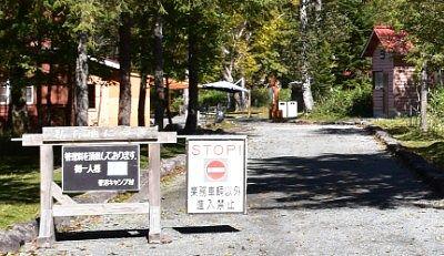 湖畔まで車両通行禁止