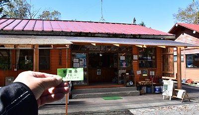 キャンプ村管理棟と管理料チケット