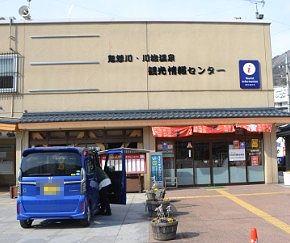 鬼怒川観光情報センター