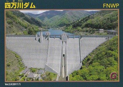 四万川ダムダムカード表