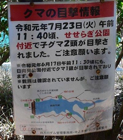 稲包せせらぎ公園熊目撃情報