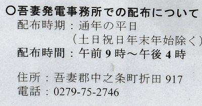 吾妻発電事務所でのダムカード配布のお知らせ