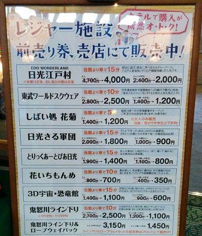 前売り券の料金表