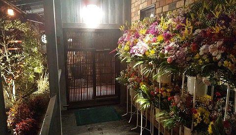 茶屋草木万里野桐生店移転オープンの花輪
