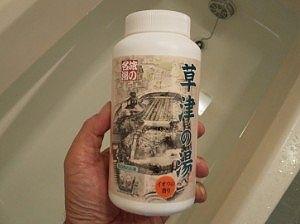 草津温泉入浴剤