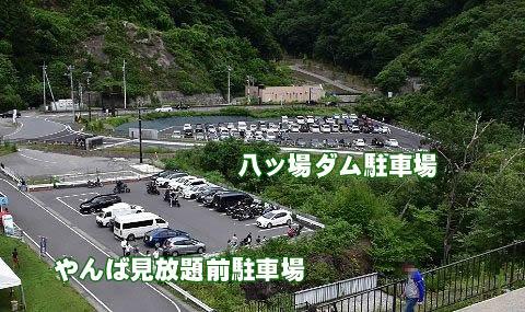 八ッ場ダム駐車場とやんば見放題駐車場