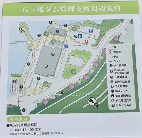 八ッ場ダム管理支所周辺案内図