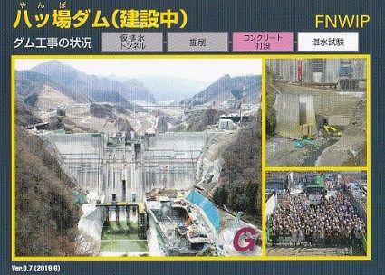 八ッ場ダムカード(建設中バージョン)