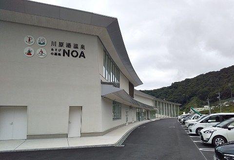 川原湯温泉あそびの基地NOA(ノア)の建物