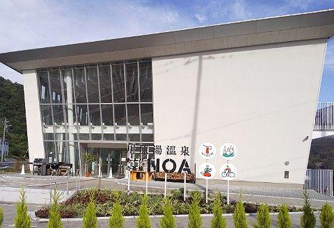 川原湯温泉あそびの基地NOA(ノア)の入口