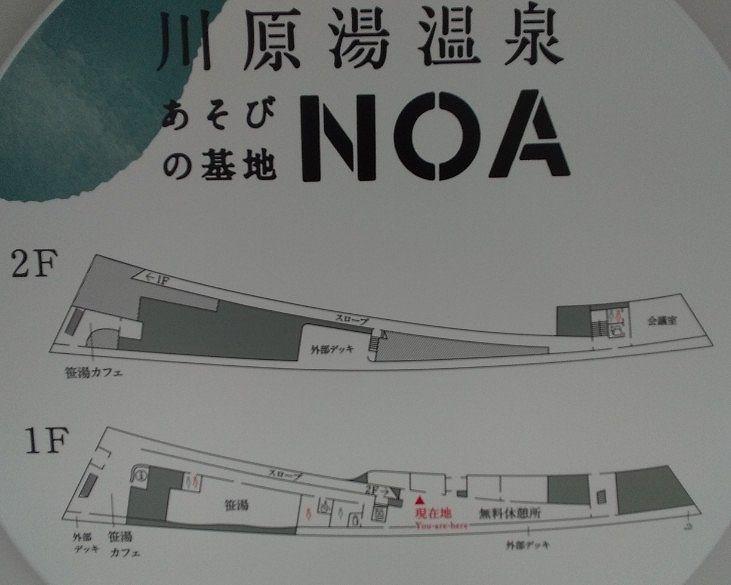 川原湯温泉あそびの基地NOA(ノア)館内図