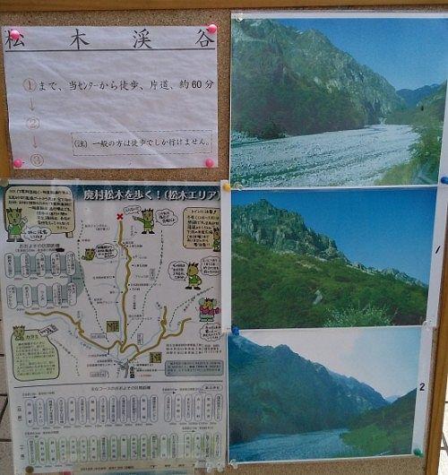 松木渓谷への案内