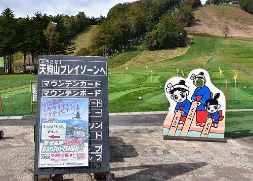 草津温泉スキー場天狗山プレイゾーン