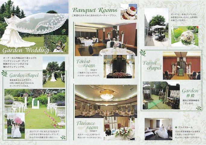 桐生グランドホテルウェディングパンフレット
