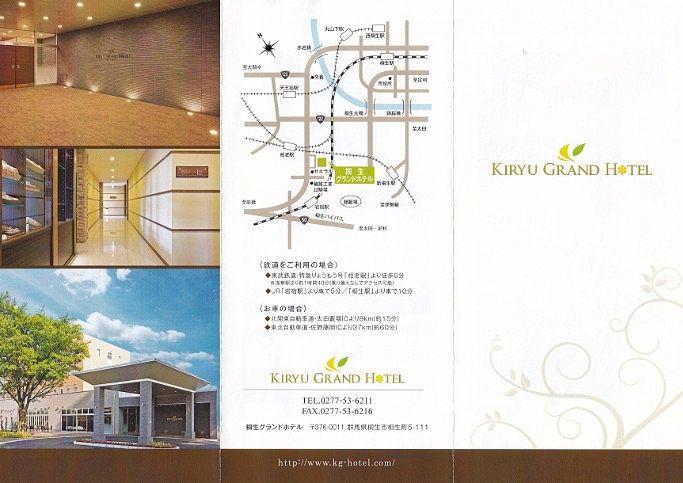 桐生グランドホテルパンフレット