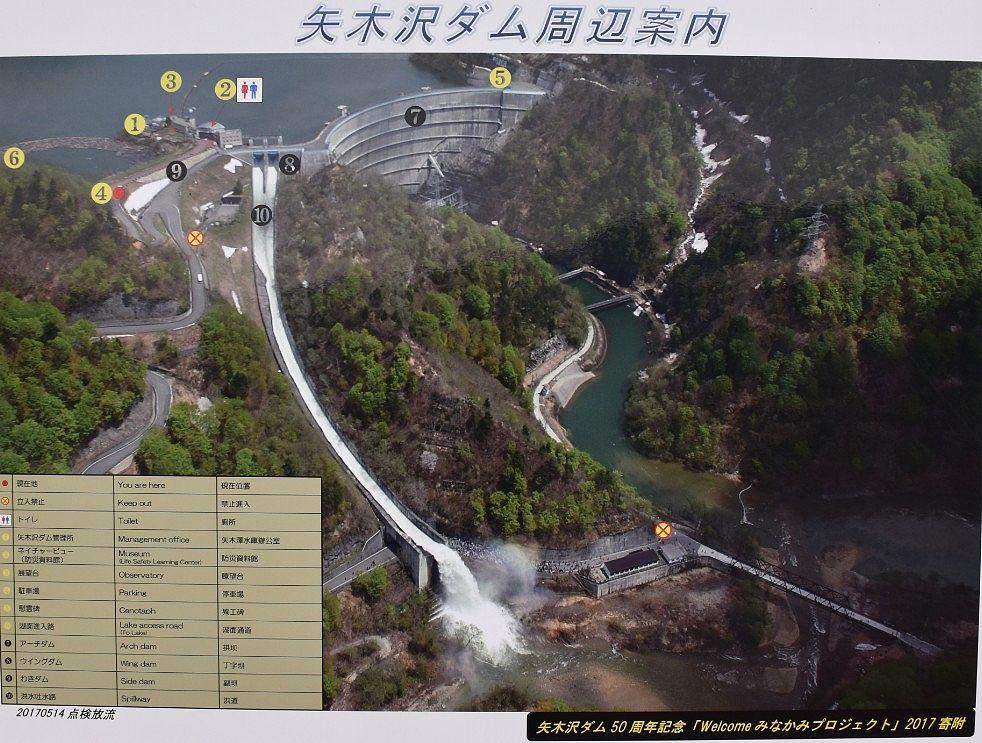 八木沢ダム周辺案内図