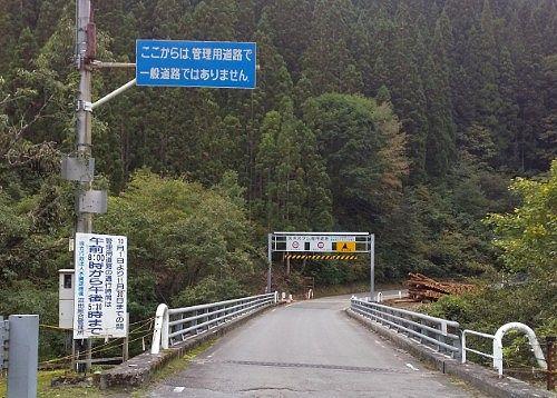 矢木沢ダムへ向かう道