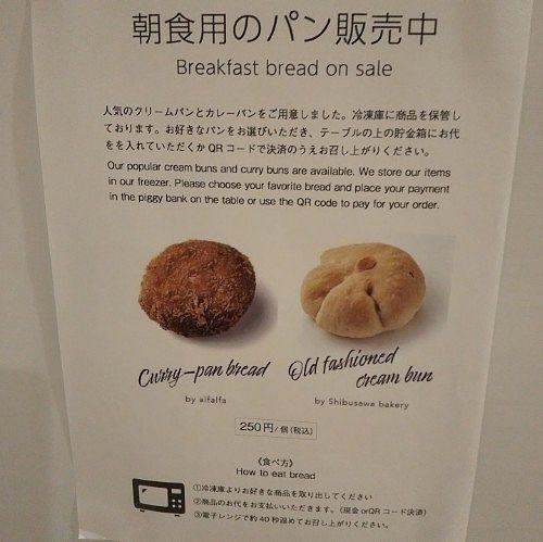 冷凍パンの説明