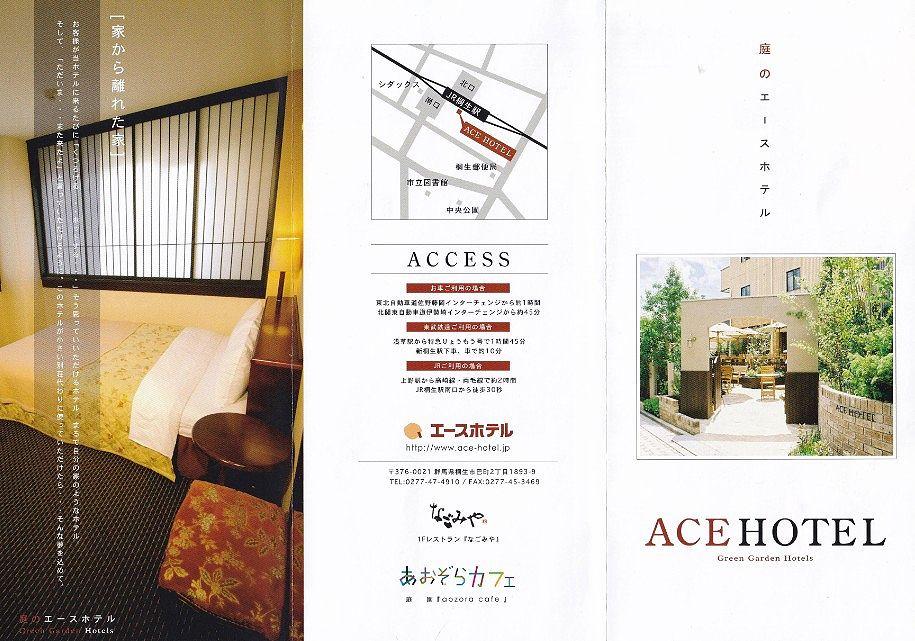 桐生エースホテルパンフレット