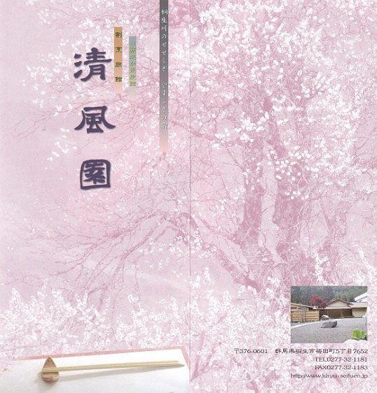 清風園パンフレット1