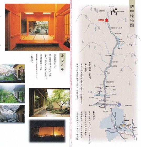 清風園パンフレット3