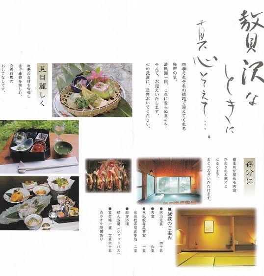 清風園パンフレット4